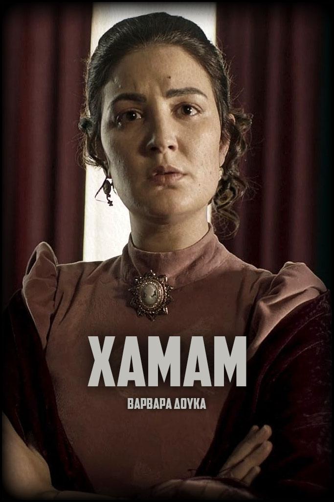 Χαμάμ Hamam
