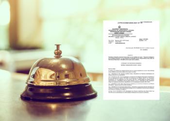 Υπηρεσίες ξενοδοχείων για τη μίσθωση δωματίων