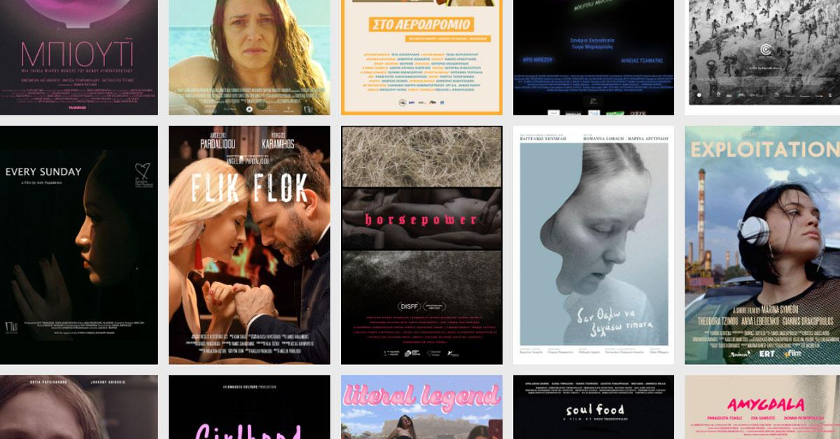 Άνοιξε η πλατφόρμα του 44ου Διεθνούς Φεστιβάλ Ταινιών Μικρού Μήκους Δράμας