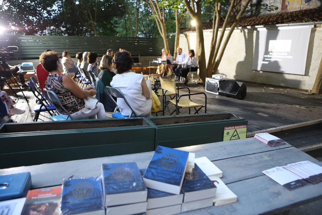 Αίθρια Λογοτεχνικά Απογεύματα Τετάρτη 15 Σεπτεμβρίου