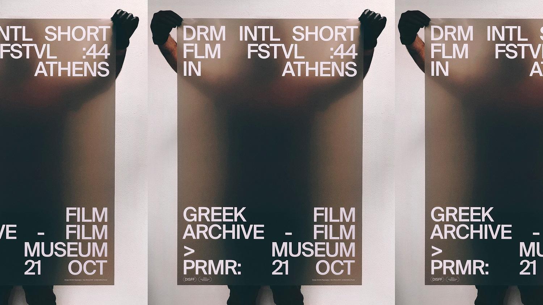 ταξιδεύει στην Αθήνα